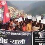 अभी अभी — नेपाल मे प्रदेश बटवारे को लेकर रुपन्देही बन्द कार्यक्रम वापस