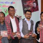 नेपाली संगीत आग और फूल का काठमांडू में हुआ विमोचन
