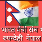 नेपाल- भारत मैत्री संघ ने आयोजित की शोकसभा