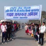 नौतनवां : रैली निकाल कर मतदाताओं को किया जागरूक